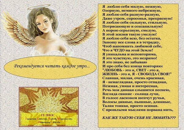 mantra-zhenskoy-seksualnosti